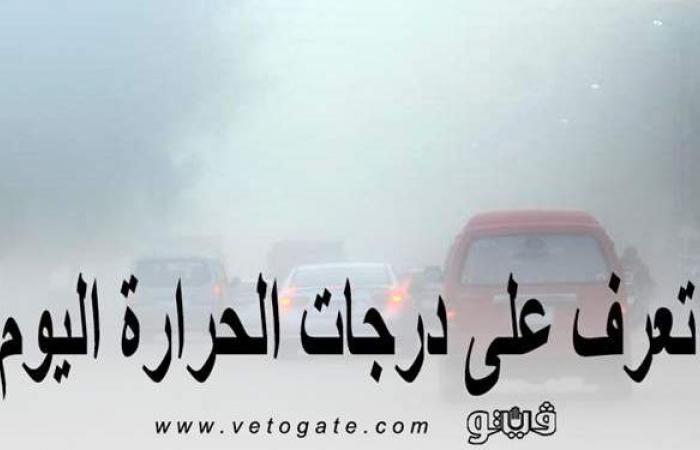 حالة الطقس ودرجات الحرارة المتوقعة اليوم الثلاثاء 23-2-2021 في مصر