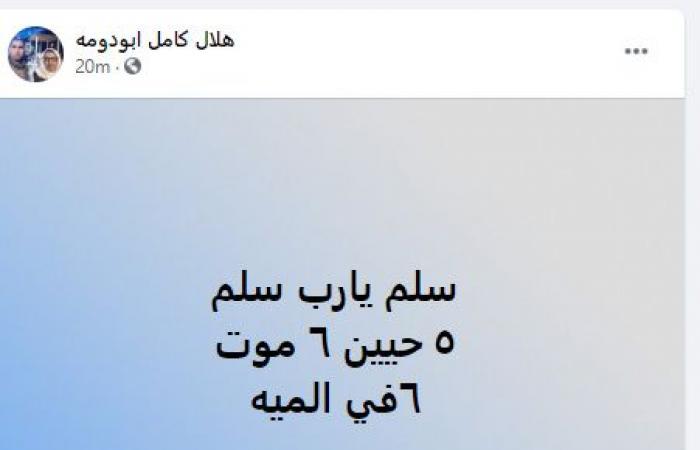 شاهد عيان من موقع غرق مركب الصيد بالإسكندرية: العثور على 5 أشخاص أحياء