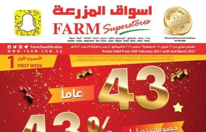 عروض اسواق المزرعة جدة و الجنوبية من 24 فبراير حتى 2 مارس 2021 خصومات 43%