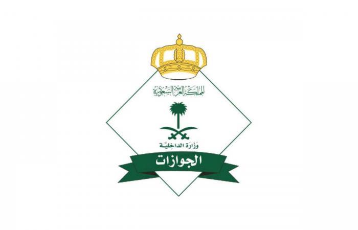 «الجوازات السعودية»: 3 طرق لتفعيل الحسابات في منصة «أبشر»