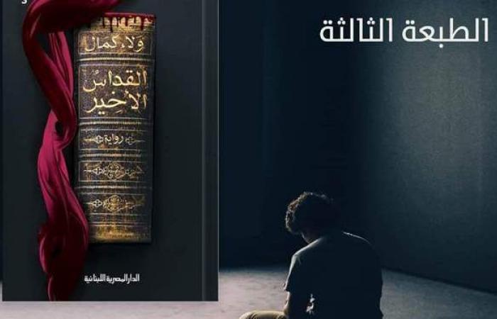 """""""المصرية اللبنانية"""" تصدر طبعة ثالثة من رواية """"القداس الأخير"""" لـ ولاء كمال"""