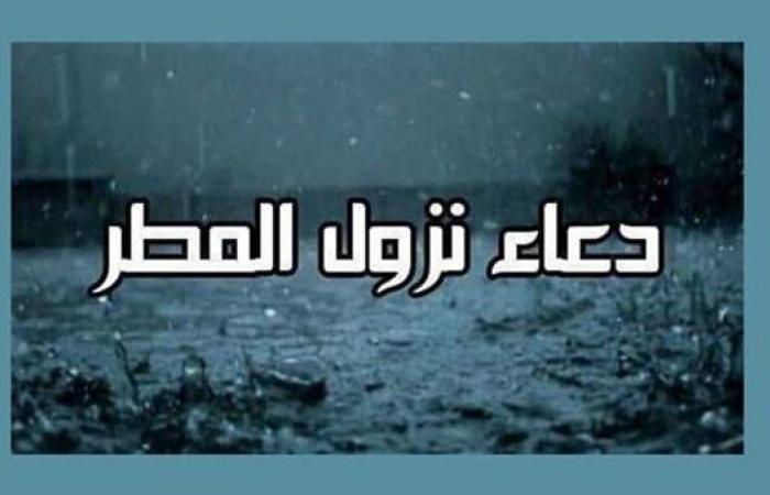 """دعاء المطر مكتوب """"اللَّهُمَّ صَيِّبًا نَافِعًا"""" وأفضل الأدعية المستحب قولها عند هطول الأمطار"""