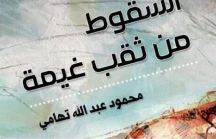 """هيئة الكتاب تصدر """"السقوط من ثقب غيمة"""" لمحمود عبدالله تهامي"""