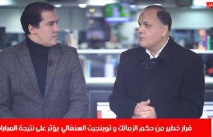 عادل عقل لتليفزيون اليوم السابع: الحكم أغفل عن طرد لاعب تونجيث أمام الزمالك