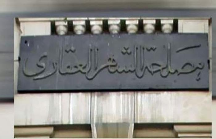 بيان حكومي عاجل بشأن نزع ملكية الشقق من أصحابها حال عدم تسجيلها بالشهر العقاري