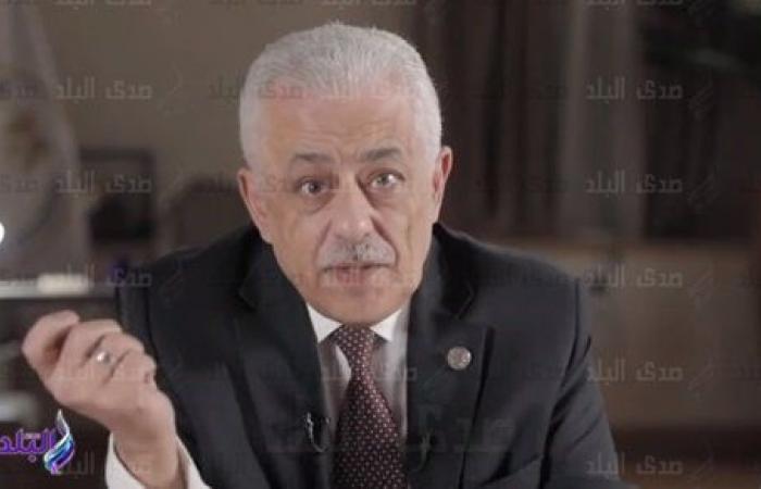 وزير التعليم: الامتحانات في موعدها .. ولن نعلن أي قرارات جديدة غدا