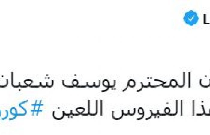 لطيفة تؤازر الفنان يوسف شعبان: ربنا يشفيك ويعافيك من فيروس كورونا اللعين