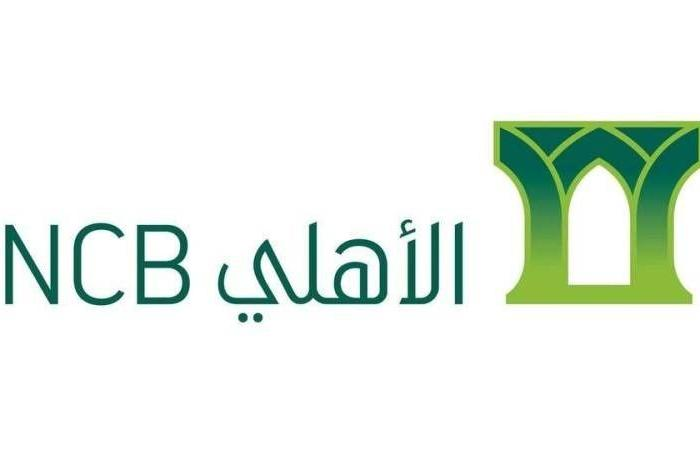البنك الأهلي و ماستركارد التجاري يطلقان بطاقة ائتمانية مخصصة للشركات في المملكة