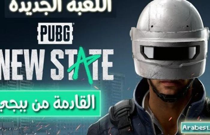 تعرف على PUBG New State اللعبة الجديدة من شركة ببجي .. جميع التفاصيل هنا