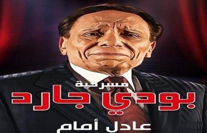 """ردود فعل سلبية على مسرحية بودي جارد بعض عرضها عبر """"شاهد"""""""