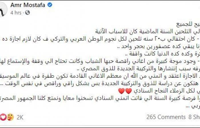 عمرو مصطفى يوضح أسباب اعتزاله التلحين السنة الماضية: كان لازم إجازة