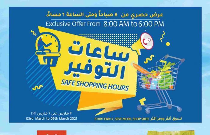 عروض لولو الرياض اليوم 3 مارس حتى 9 مارس 2021 ساعات التوفير