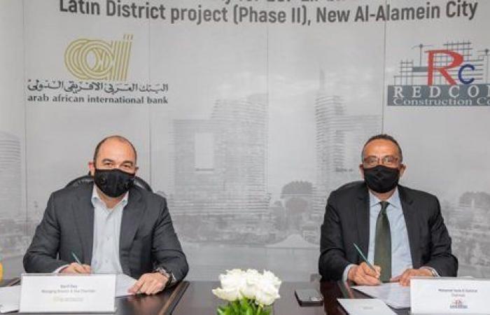 البنك العربي الإفريقي يمنح ريدكون للتعمير 2.7 مليار جنيه