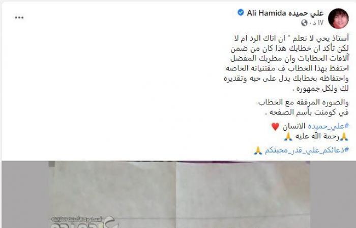 صفحة الفنان الراحل على حميدة تكشف عن خطاب وصورة رسمها أحد معجبيه