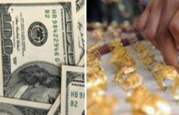 أسعار الذهب والعملات فى السعودية اليوم الخميس