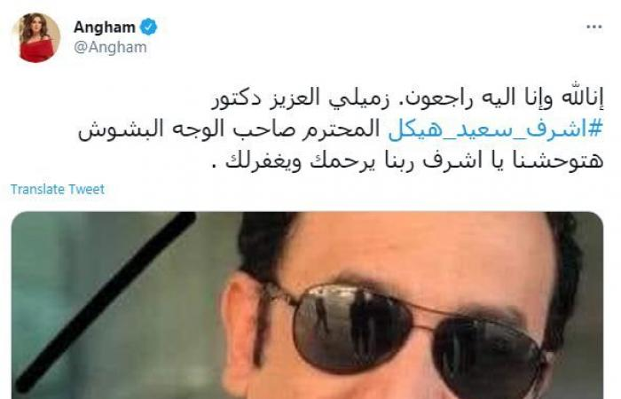 أنغام تودع أشرف هيكل عميد معهد الموسيقى السابق: صاحب الوجه البشوش هتوحشنا