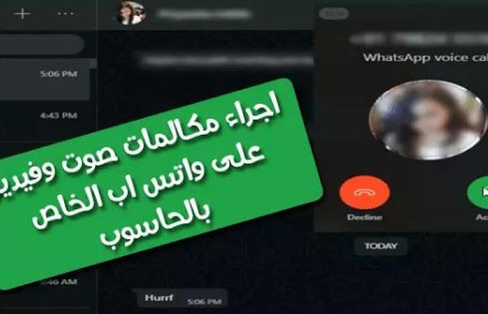 طريقة إجراء مكالمات الصوت والفيديو على الواتس اب الخاص بالحاسوب WhatsApp Desktop