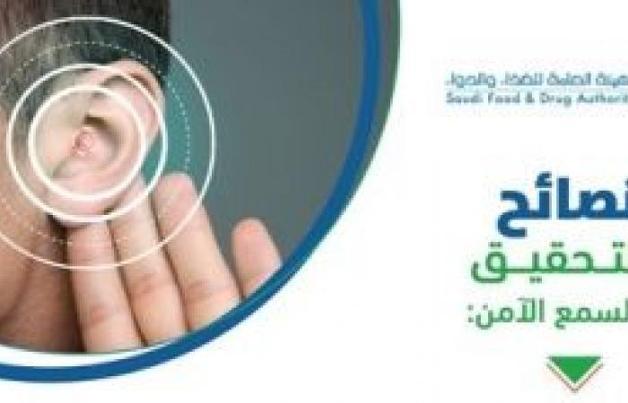 الغذاء والدواء: قاعدة 60:60 تقي من مخاطر سماعات الأذن