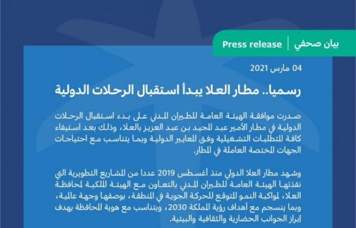 رسميًا.. مطار العلا يبدأ استقبال الرحلات الدولية