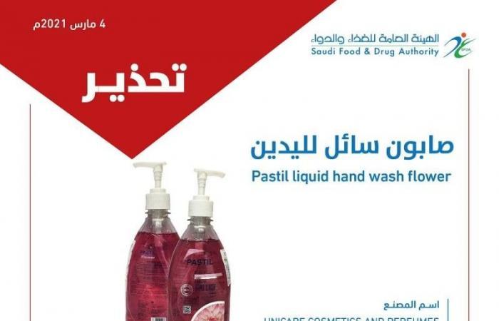 «الغذاء والدواء» تحذّر من صابون للأيدي يحتوي على نسبة عالية من البكتيريا