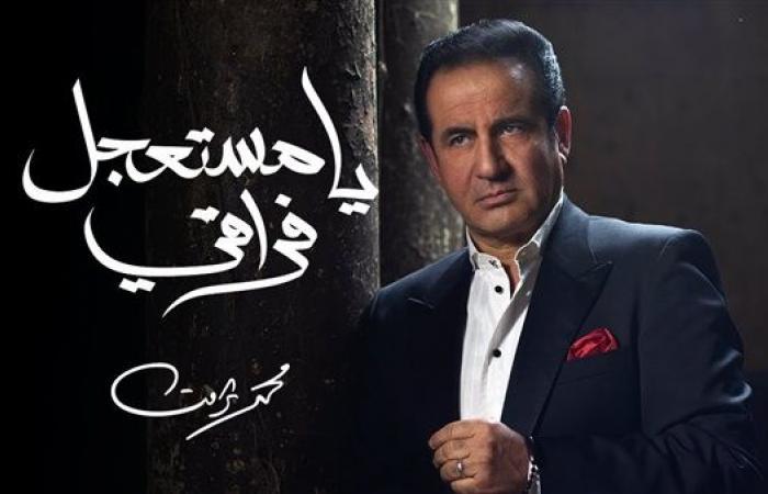 """محمد ثروت: فوجئت بنجاح """"يا مستعجل فراقي"""""""