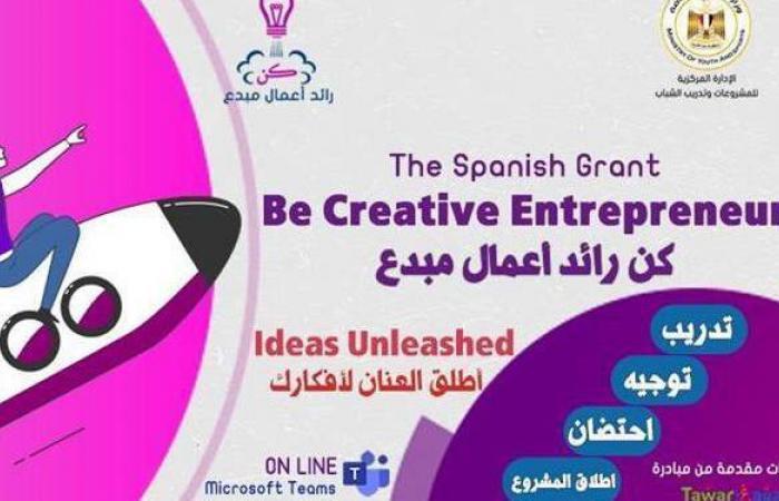 """وزارة الشباب والوكالة الإسبانية يفتحان باب التسجيل بمبادرة """"كن رائد أعمال مبدع"""""""