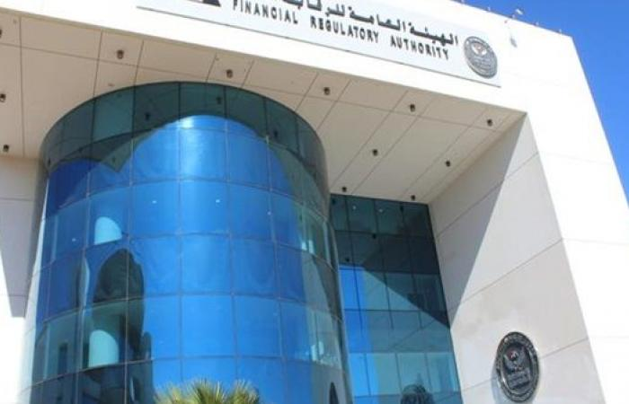 الرقابة المالية: تدريب 4817 من العاملين بقطاع الخدمات غير المصرفية خلال 2020