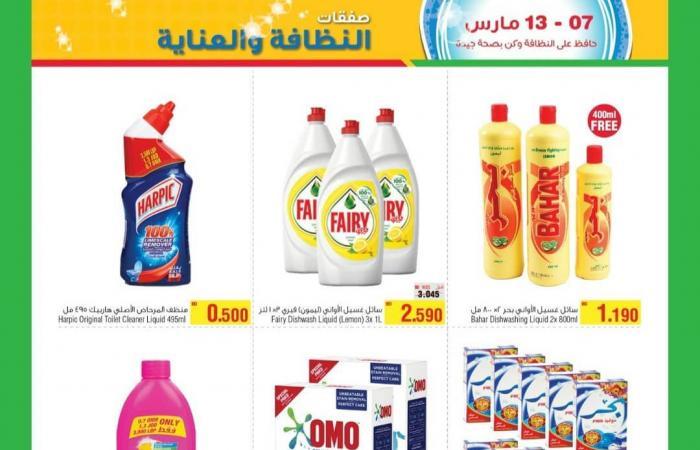 عروض الحلي سوبر ماركت البحرين من 7 مارس حتى 13 مارس 2021