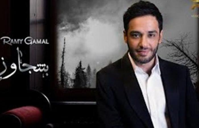 بتتجاوز لـ رامى جمال تتخطى مليون مشاهدة .. فيديو
