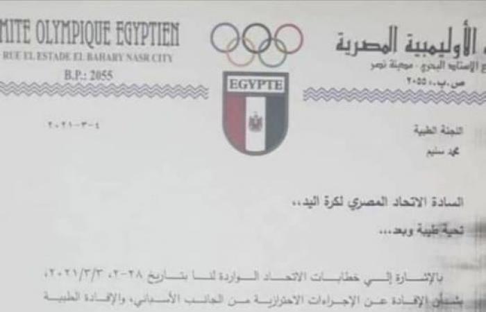 الأولمبية ترفض سفر بعثة اليد لمعسكر إسبانيا بسبب كورونا