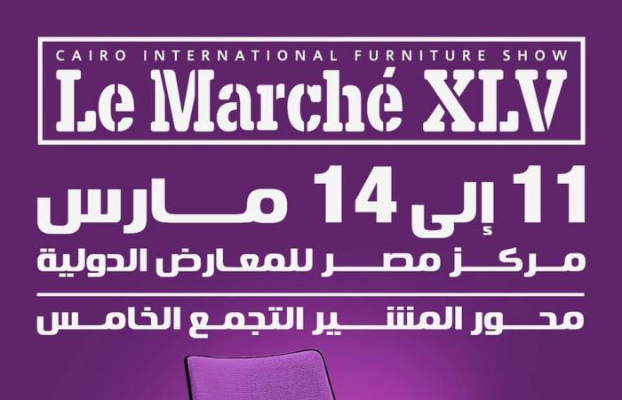 معرض لو مارشيه 2021 من 11 حتى 14 مارس 2021 Le Marche