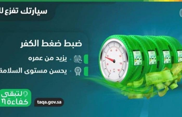 «كفاءة» توضح دور الإطارات في توفير استهلاك الوقود