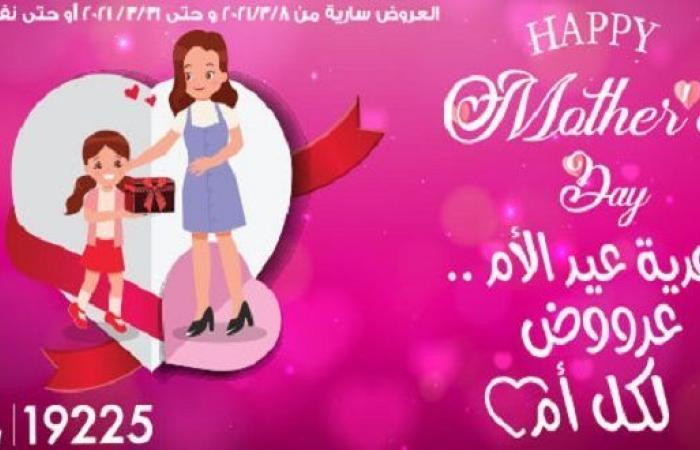 عروض اولاد رجب عيد الام من 8 مارس حتى 31 مارس 2021