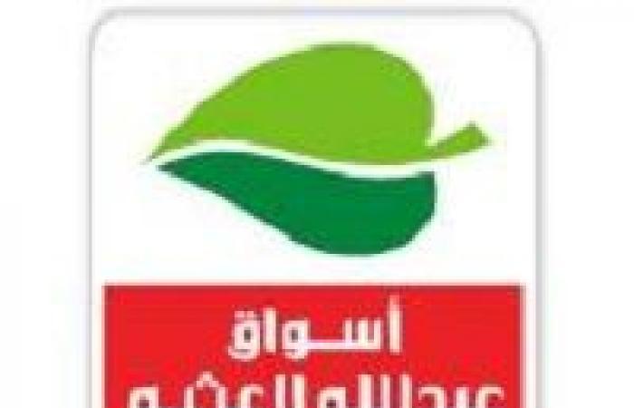 عروض العثيم السعودية اليوم الاثنين 8 مارس 2021 مهرجان الطازج
