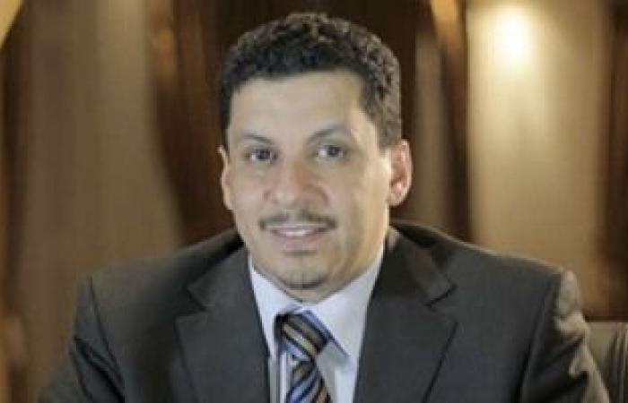 وزير خارجية اليمن: ليس هناك مسار أمريكى خاص لحل الأزمة فى البلاد الفترة الراهنة