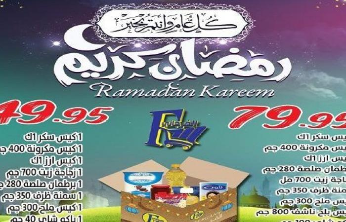 عروض كرتونة رمضان 2021 فى الفرجانى