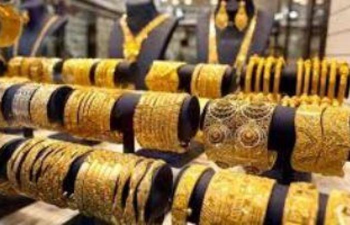 أسعار الذهب في مصر اليوم الاثنين 8- 3-2021.. وعيار 21 بـ748 جنيها