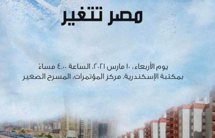 """بحضور وزيرة التضامن.. مؤتمر """"مصر تتغير"""" بمكتبة الإسكندرية الأربعاء"""