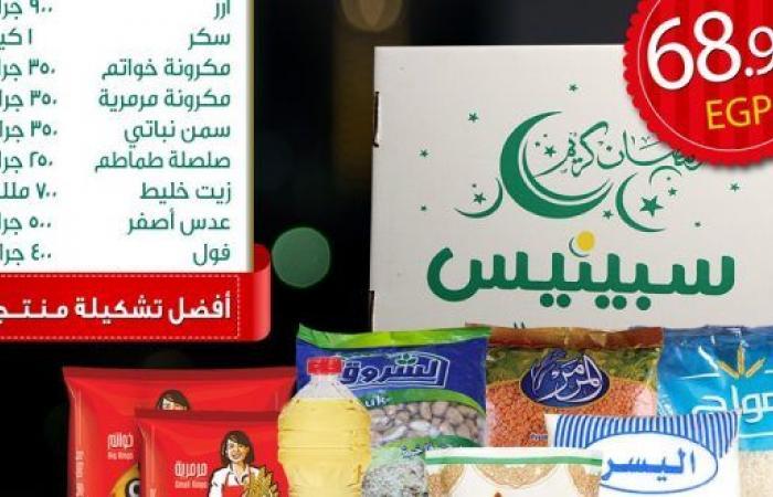عروض كرتونة رمضان 2021 فى سبينس