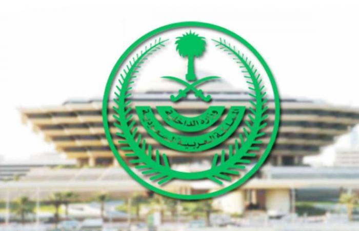 إعلان نتائج القبول لوظائف وزارة الداخلية ومديرية الدفاع المدني