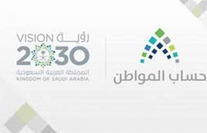 الاستعلام عن حساب المواطن الدفعة 41 شهر أبريل 1442 المملكة العربية السعودية.. اعرف الشروط الآن