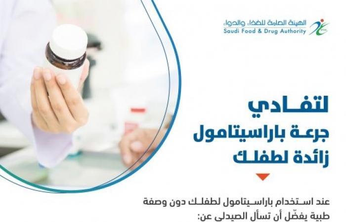 عوامل تحدد جرعة الباراسيتامول المُعطاة للطفل