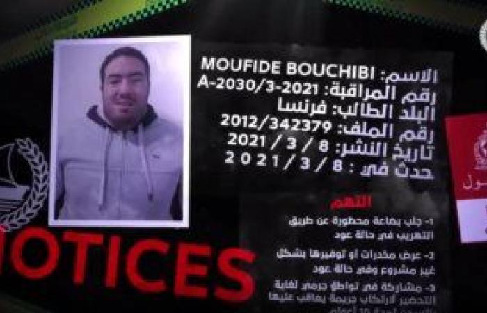 """الإمارات تعلن القبض على """"الشبح"""" رئيس مافيا تهريب المخدرات فى فرنسا.. فيديو"""