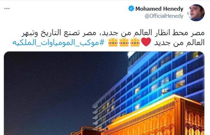 محمد هنيدى عن موكب نقل المومياوات: مصر تصنع التاريخ وتبهر العالم من جديد