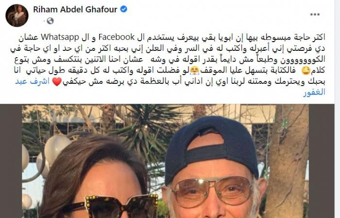 """ريهام عبد الغفور """"مبسوطة"""" لاستخدام والدها """"فيس بوك"""" و""""واتس آب"""".. اعرف السبب"""