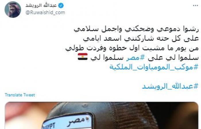 """عبد الله الروشيد يعبر عن فرحته بموكب المومياوات الملكية: """"سلموا لي على مصر"""""""