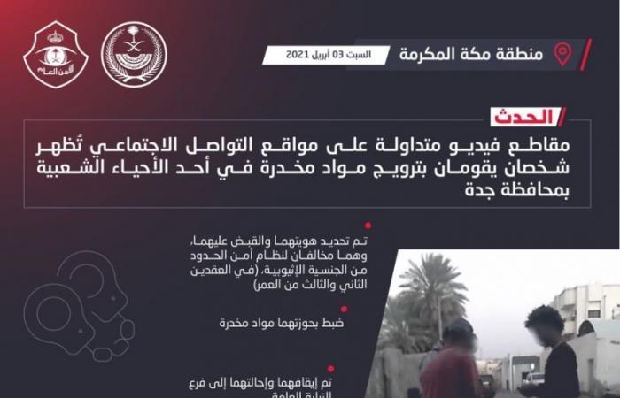 القبض على شخصين يروجان مواد مخدرة في جدة