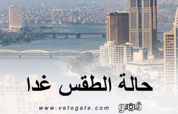 حالة الطقس غدا الإثنين 5 -4 -2021 فى مصر