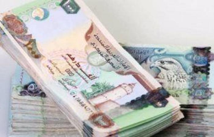 سعر الدرهم الإماراتى فى البنوك اليوم الأحد
