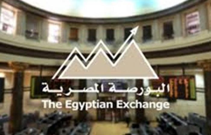 إستقرار قيم التداول بالبورصة المصرية خلال جلسات الأسبوع المنتهي